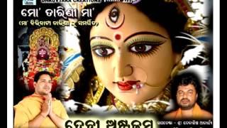 Devi Ashtakam (Mo Tarini Maa)