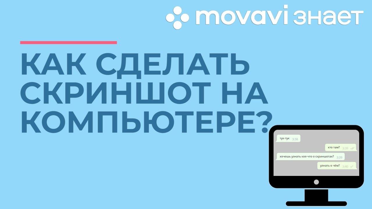 Как сделать скриншот? 📺 | MOVAVI ЗНАЕТ - YouTube