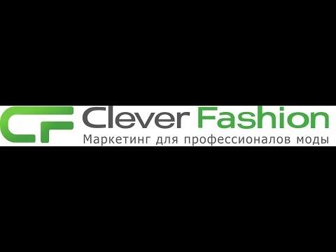Clever Fashion PRACTICUM на Lingerie Expo