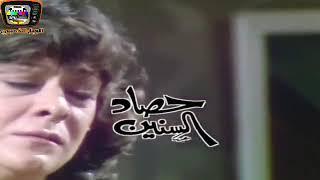 شارة مسلسل حصاد السنين - ياحيف علينا