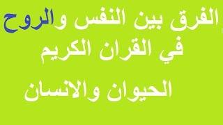 الفرق بين النفس والروح في القران الكريم عدنان ابراهيم