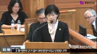 """이정희대표 최후진술""""한국 민주주의의 진전은 멈추지 않는다는 것을 보여주십시오"""""""