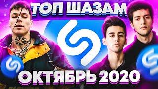 ЭТИ ПЕСНИ ИЩУТ ВСЕ / ТОП 200 ПЕСЕН SHAZAM | ОКТЯБРЬ 2020
