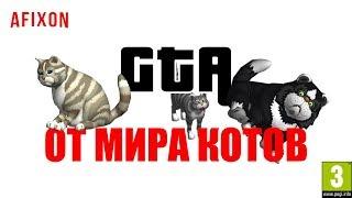 GTA ДЛЯ ДЕРЕВЕНСКИХ КОТОВ [славянский гейминг] (The Cat! Porfirio's Adventure)