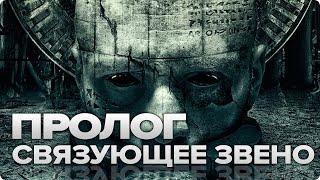 Чужой: Завет — Прометей Пролог / Связующее звено (2017) [HD] | Триллер (18+) | Fresh Кино Трейлеры