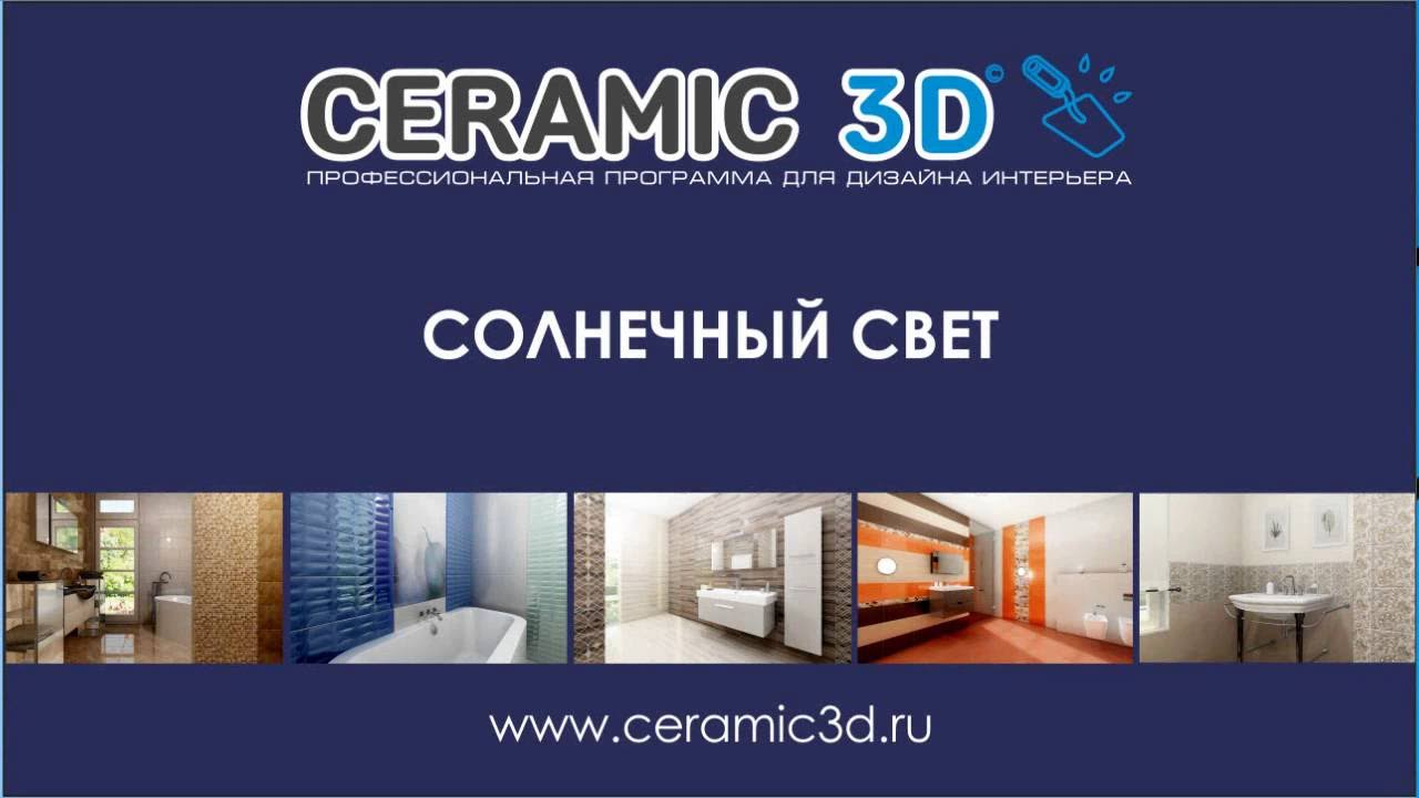 Программа ceramic 3d скачать бесплатно торрент