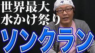 チャンネル登録はこちら→http://goo.gl/zpGlkM 動画内の旅行動画はこち...