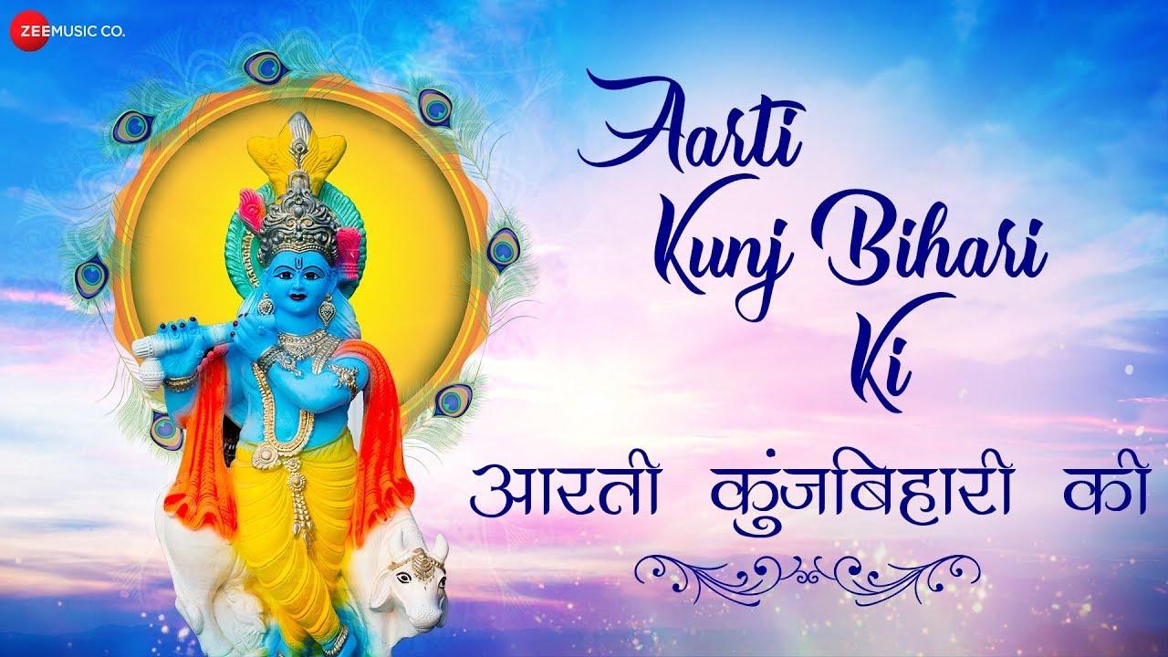 Aarti Kunj Bihari Ki | आरती कुंज बिहारी की | Zee Music Devotional | Krishna Aarti with Lyrics