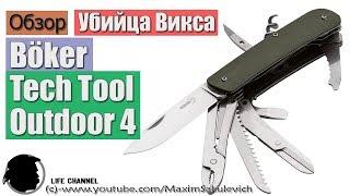 Обзор Böker Tech Tool Outdoor 4 - Тул с набором самых нужных Инструментов для EDC