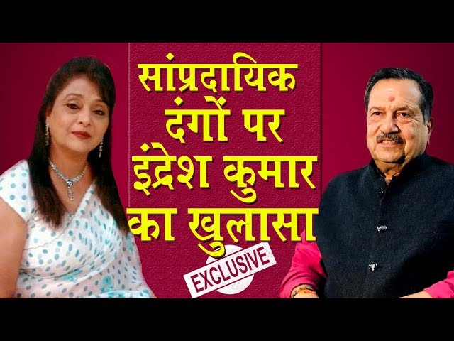 Communal Riots | Hindu Muslim | Indresh Kumar | RSS | BJP | Sada Today