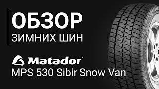 ОБЗОР ЗИМНЕЙ ШИНЫ MATADOR MPS 530 Sibir Snow Van  | REZINA.CC