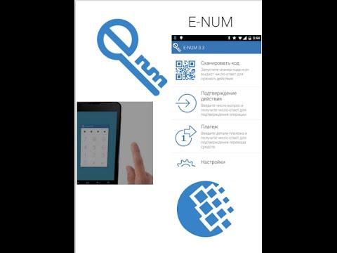 E-NUM + бесплатная система подтверждения платежа и действия