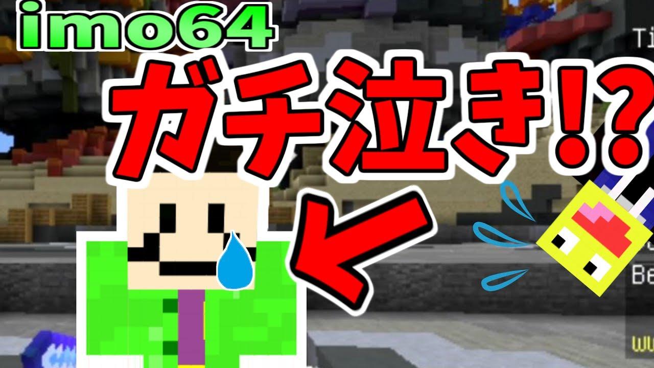 imo64 ミニゲームでこうたんに大負→ガチ泣き!?!?【KUN 50人クラフト】