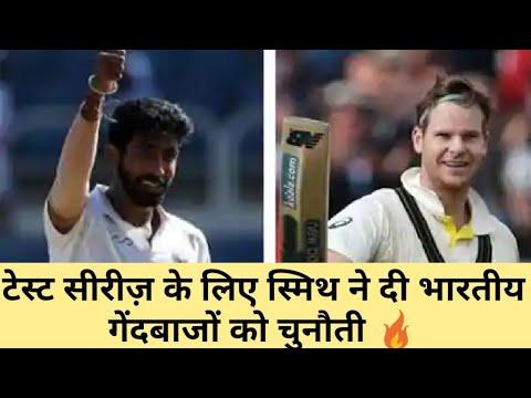 टेस्ट सीरीज़ के लिए स्मिथ ने दी भारतीय गेंदबाजों को चुनौती |Steve Smith all set to face Indian pacers