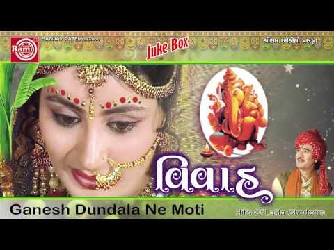 Gujarati Lagangeet Ganesh Dundala NeLalita Ghodadra