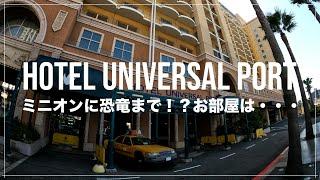 【USJ公式ホテル】ミニオンに恐竜まで!?ホテルユニバーサル…