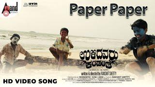 "Ulidavaru Kandanthe ""Paper Paper"" I Feat. Rakshit Shetty, Kishore"