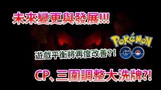 【Pokémon GO】未來變更與發展!!!(CP、三圍調整大洗牌?!)