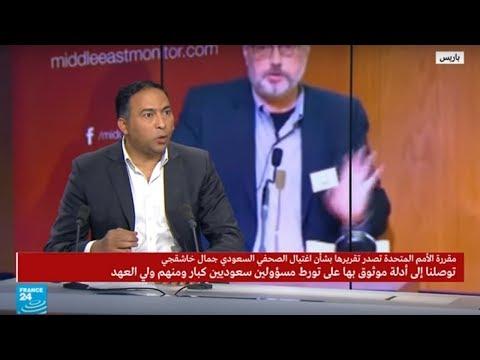 تقرير أممي يكشف وجود -أدلة كافية- لتورط ولي العهد السعودي في مقتل الصحافي خاشقجي  - نشر قبل 4 ساعة