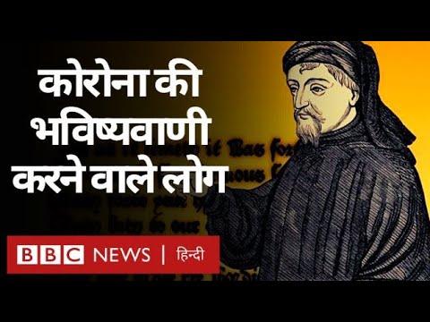 Corona Virus की भविष्यवाणी करने वाले लोग (BBC HINDI)
