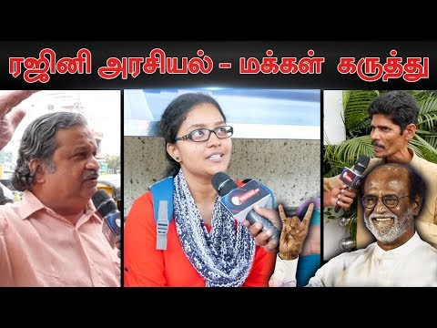 Public opinion about Rajinikanth Political Entry | Voice of Common Man