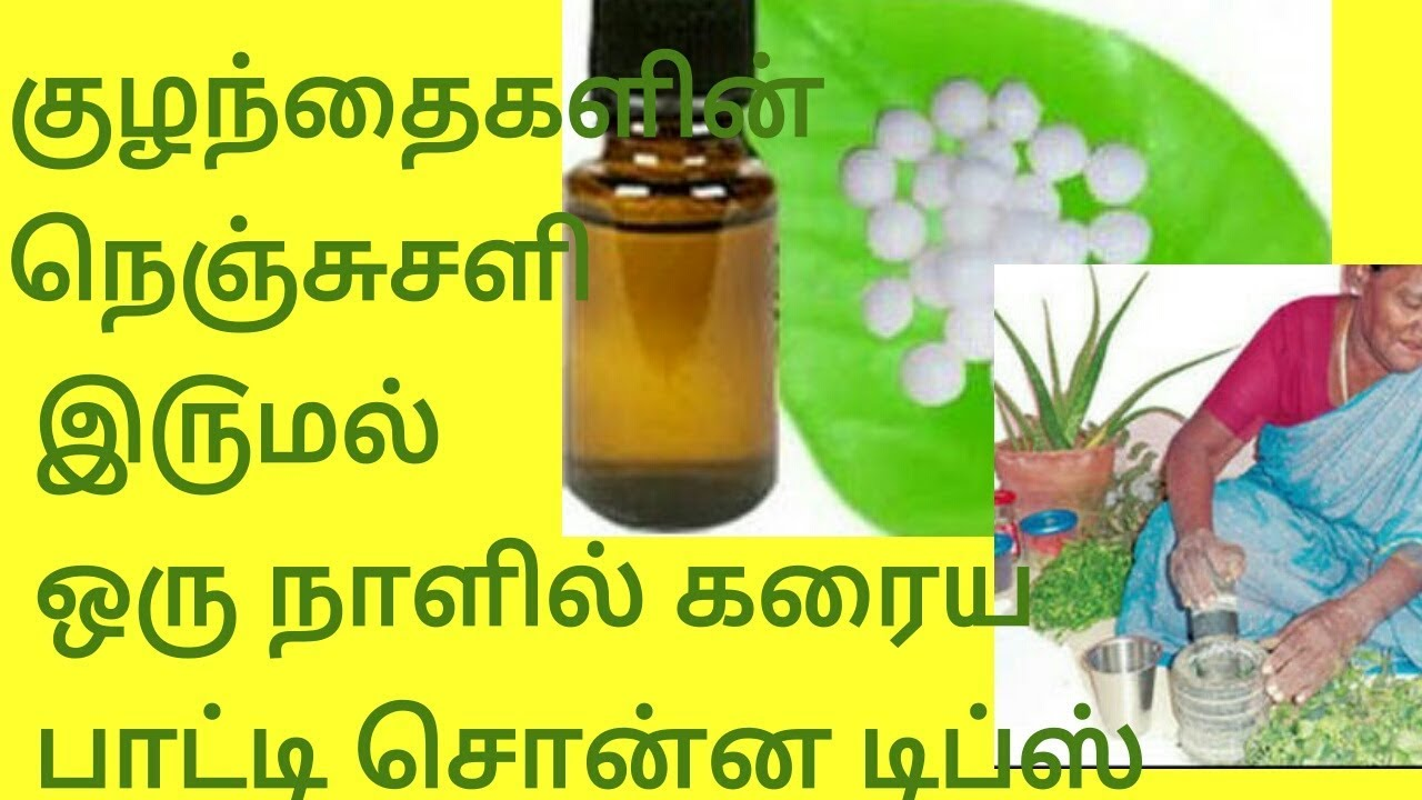 How to cure dry cough for babies in tamil