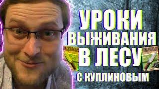 УРОКИ ВЫЖИВАНИЯ В ЛЕСУ С КУПЛИНОВЫМ // THE FOREST