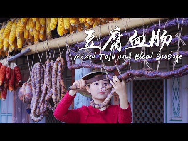 猪大肠的独特吃法:豆腐血肠【滇西小哥】