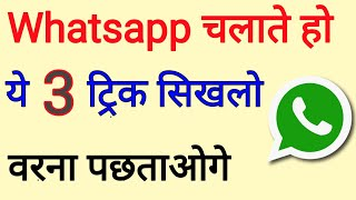 Whatsapp 3 New Trick You should Know In 2019 || by technical boss