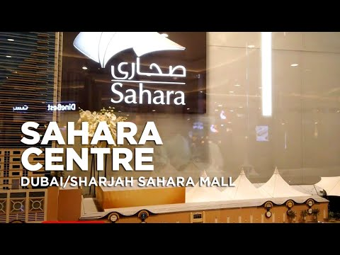 Sahara Centre Sharjah/Dubai UAE   Sahara Mall