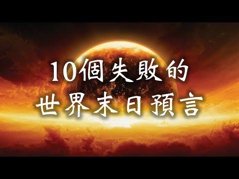 10個失敗的世界末日預言,關於1999年那個,原來翻譯錯誤了⋯⋯