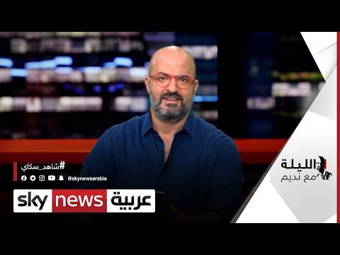 الرئيس #السيسي -يسرق- أموال #مصر وهويتها، انتخابات المغرب.. هل يُهزَم الإسلاميون؟ | #الليلة_مع_نديم