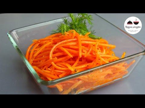 Морковь по-корейски  Самый простой рецепт  Вкуснее, чем в магазине  Carrots With Spices