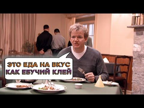Гордон Рамзи издевается над шеф-поваром(Kitchen Nightmares)