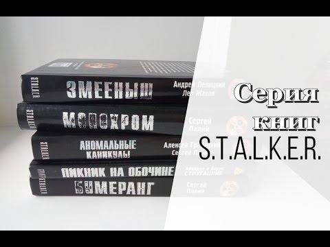 Рецензия: серия книг S. T. A. L. K. E. R.из YouTube · Длительность: 4 мин27 с