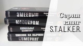 Рецензия: серия книг S. T. A. L. K. E. R.