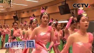 [中国新闻] 中央广播电视总台2020年春晚第三次彩排圆满举行 | CCTV中文国际