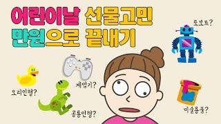 어린이날 선물, 만 원에 끝내는 방법!(feat. 카멜…