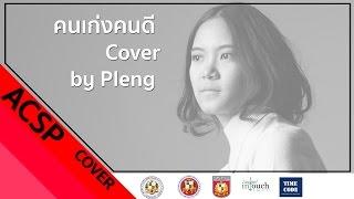 คนเก่งคนดี Cover by Tongta jitdee (เพลง) Plastic Plastic