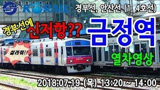 경부선, 안산선 (1호선, 4호선) 금정역 열차영상 (2018.07.19)