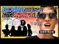 (ENG SUB)  대한민국 3대 기획사 인맥으로 침투한 쭌형!! 깜짝 만남 BAAAM!!