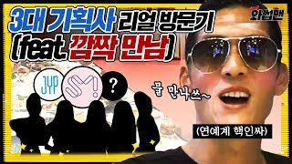 The \'Big 3\' Kpop Company Tour (feat. Red Velvet) | Wassup Man ep.27 | g.o.d. Joon Park