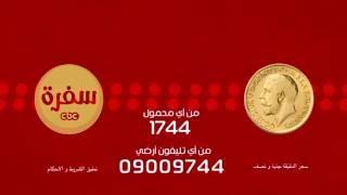 مسابقة الجنيه الدهب علي سي بي سي سفرة | 16 رمضان