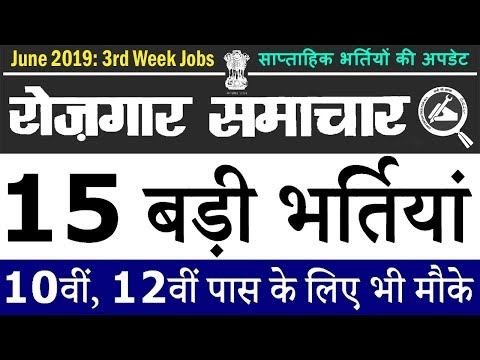 रोजगार समाचार: June 2019 3rd Week Top 15 Government Jobs Highlight