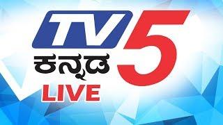 TV5 Kannada Live | Kannada News Live
