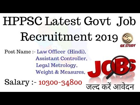 HPPSC Latest Recruitment 2019 ! विभिन्न पदों पर भर्ती ! Law Officer, Assistant Controller, Etc !