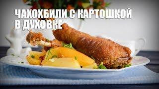 Чахохбили с картошкой в духовке — видео рецепт