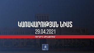 Կառավարության 2021 թվականի ապրիլի 29-ի հերթական նիստը