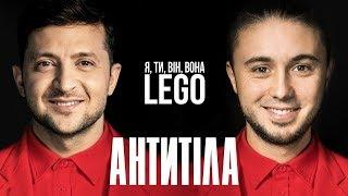 Антитела — Lego