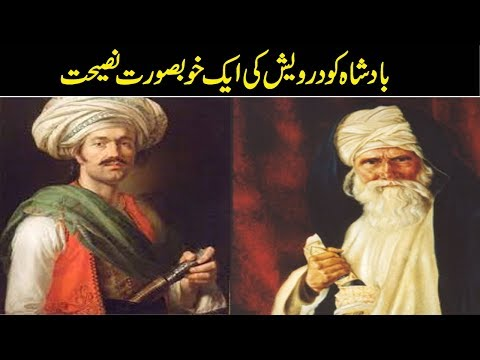 Aik Khubsoorat Naseehat ( A Beutifull Advise ) Urdu Stories Urdu/Hindi